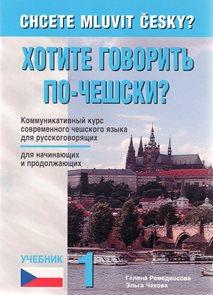 Chcete mluvit česky? Ruština /Chotite govorit po-češski ?/