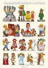 Pohádkové postavy a bytosti - tématický obraz