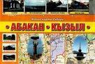 Abakan a Kyzyl - Rusko - plán města 1:24 000