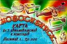 Novosibirsk - Rusko - plán města 1:30 000