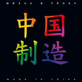 CD Mňága & Žďorp: Made in China - Mňága & Žďorp - 13x14