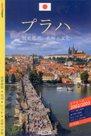Praha - průvodce Unios J