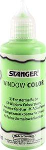 Barva na sklo STANGER 80 ml, světle zelená