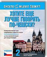 Chcete ještě lépe mluvit česky? Chotite ešče lučše govorit po češsky ? Učebnice 2