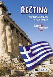 Řečtina - Last minute