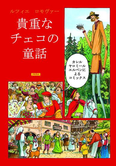 Zlaté české pohádky (japonsky) - Lomová Lucie
