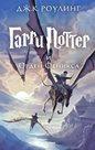 Garri Potter i orde